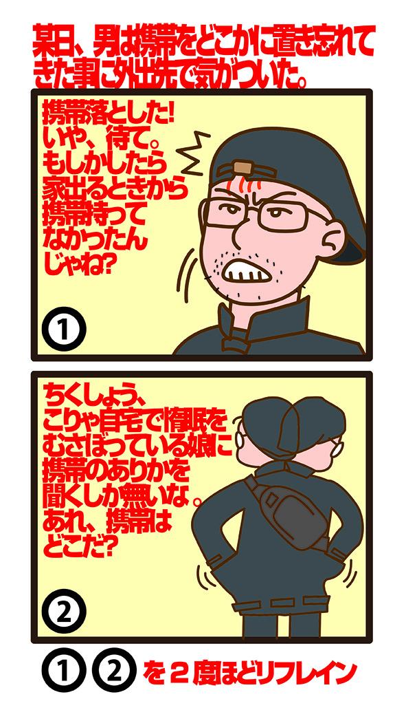 keitaiwasure1.jpg