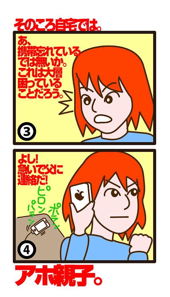 keitaiwasure2.jpg