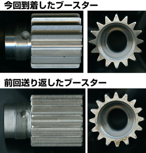 booster2.jpg