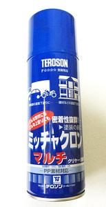 teroson.jpg